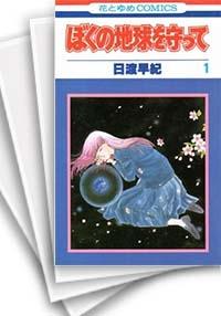 【中古】ぼくの地球を守って (1-21巻 全巻) 漫画
