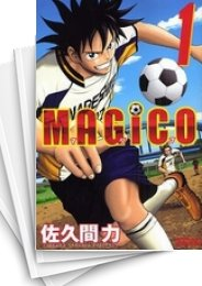 【中古】MAGiCO (1-17巻) 漫画