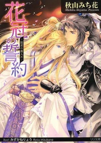 【ライトノベル】花冠の誓約 〜姫君の輿入れ〜 漫画