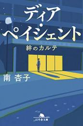 【ライトノベル】ディア・ペイシェント 絆のカルテ (全1冊)