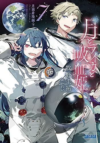 【ライトノベル】月とライカと吸血鬼 (全4冊)