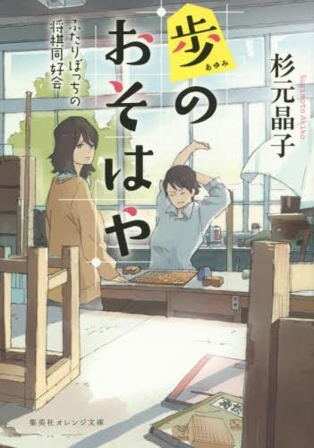【ライトノベル】歩のおそはや ふたりぼっちの将棋同好会 漫画