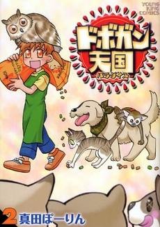 ドボガン天国 (1-3巻 全巻) 漫画