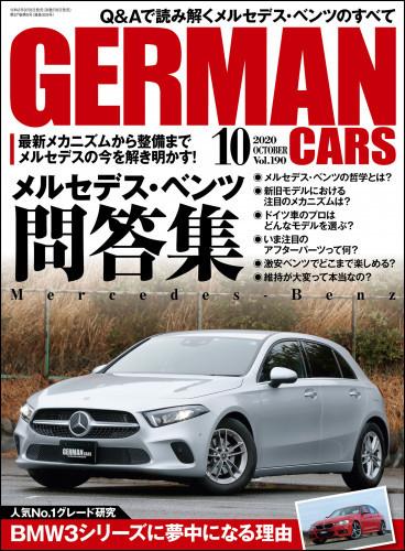 GERMAN CARS【ジャーマンカーズ】 漫画