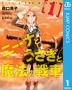 ニーナとうさぎと魔法の戦車 3 冊セット全巻