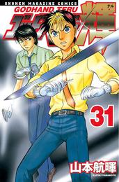 ゴッドハンド輝(31) 漫画