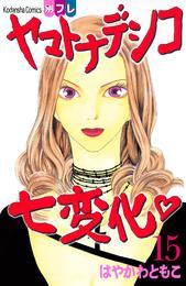 ヤマトナデシコ七変化 完全版(15) 漫画