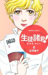 生徒諸君! 最終章・旅立ち(8) 漫画