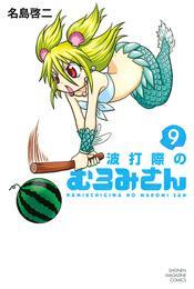 波打際のむろみさん(9) 漫画