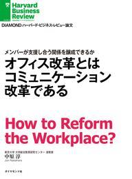 オフィス改革とはコミュニケーション改革である 漫画