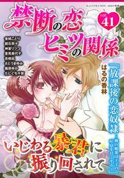 禁断の恋 ヒミツの関係 vol.41 漫画