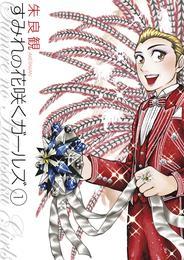 すみれの花咲くガールズ(1) 漫画