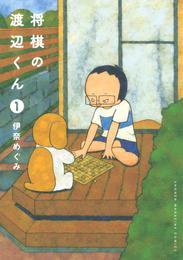 将棋の渡辺くん(1) 漫画