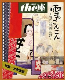 the座 11号 雪やこんこん(1987) 漫画