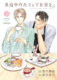 真夜中のカフェでお茶を (1) 漫画