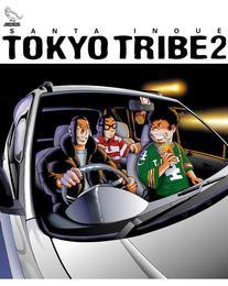 TOKYO TRIBE2 第1巻 漫画