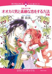 花盗人は王子様 オオカミ男と素敵な恋をする方法 前編 漫画