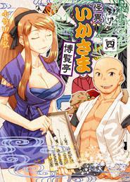 怪異いかさま博覧亭 4巻 漫画