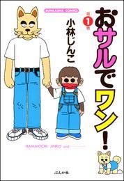 おサルでワン! 第1巻 漫画