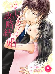 comic Berry's はじまりは政略結婚 5巻 漫画