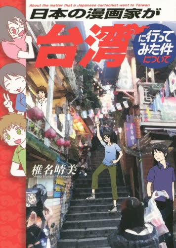 日本の漫画家が台湾に行ってみた件について 漫画