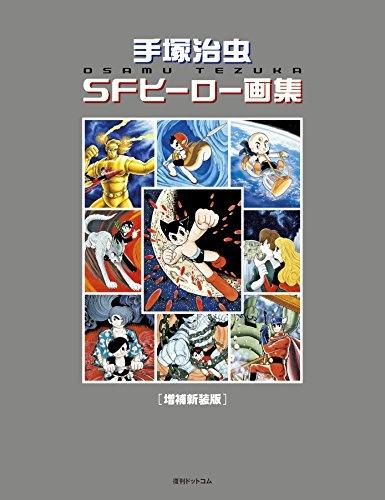 手塚治虫SFヒーロー画集 [増補新装版] 漫画