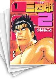 【中古】1・2の三四郎2 [文庫版] (1-4巻) 漫画