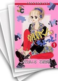 【中古】朝倉くんちょっと!  (1-22巻) 漫画