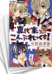 【中古】真代家こんぷれっくす (1-7巻) 漫画