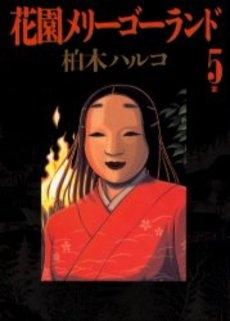 花園メリーゴーランド (1-5巻 全巻) 漫画