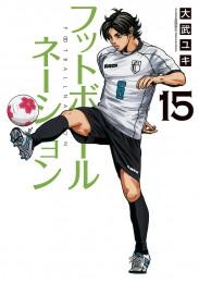 フットボールネーション 10 冊セット最新刊まで 漫画