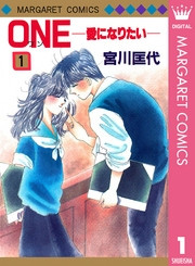 ONE─愛になりたい─ 7 冊セット全巻