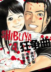 SHIBUYA狂争曲 漫画
