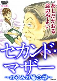 セカンド・マザー(分冊版) 22 冊セット最新刊まで 漫画
