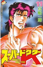 スーパードクターK(11) 漫画