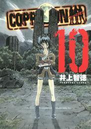 COPPELION(10) 漫画