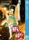 銀魂 モノクロ版 21 漫画