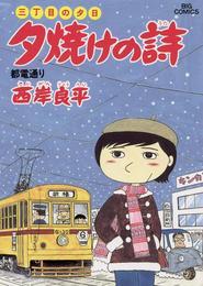 三丁目の夕日 夕焼けの詩(17) 漫画