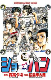 ショー☆バン(19) 漫画