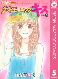 グッドモーニング・キス 5 漫画