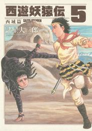 西遊妖猿伝 西域篇(5) 漫画