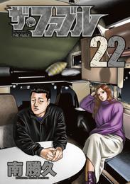 ザ・ファブル 22 冊セット 全巻