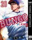 BUNGO―ブンゴ― 20 漫画