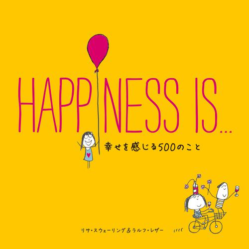 【日本語版】HAPPINESS IS... 幸せを感じる500のこと 漫画