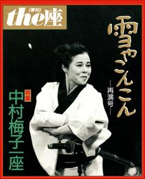 the座 11号 雪やこんこん 再演号(1991) 漫画