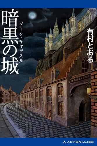 暗黒の城(ダーク・キャッスル) 漫画
