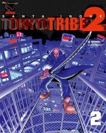 TOKYO TRIBE2 第2巻 漫画