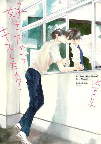 好きだからキスしたの? 【電子限定おまけマンガ4P付】 漫画