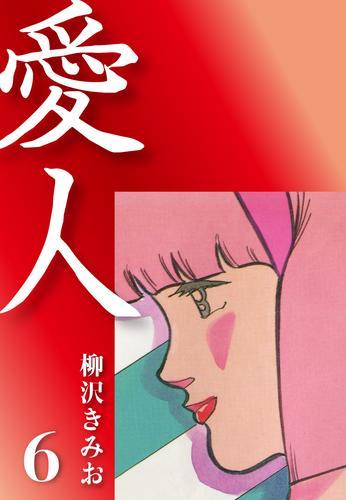 愛人(6) 漫画
