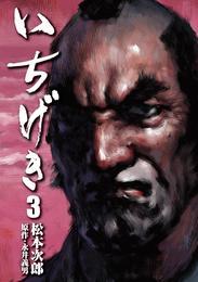 いちげき (3)